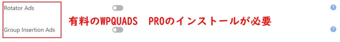 WPQUADSPRO新機能Rotator Ads」と「Group Insertion Ads」
