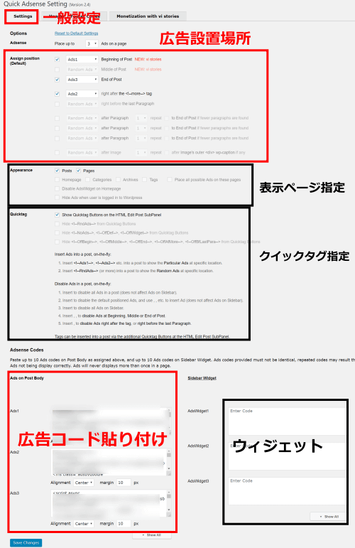 Quick Adsense設定方法日本語訳