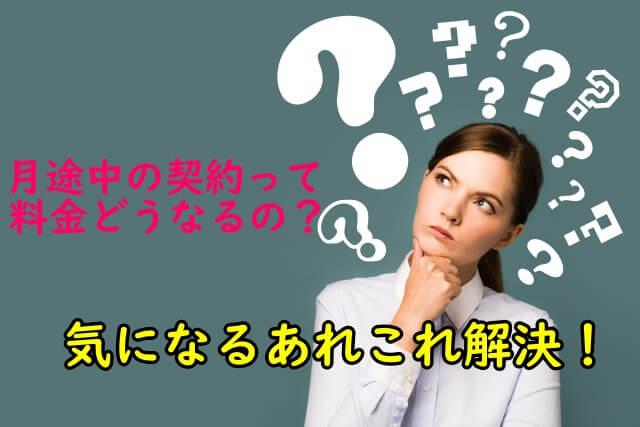 サーバー契約Q&A