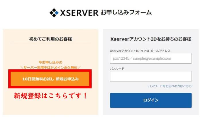 海外からのエックスサーバー申込手続き