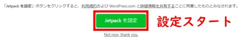 Jetpack設定1
