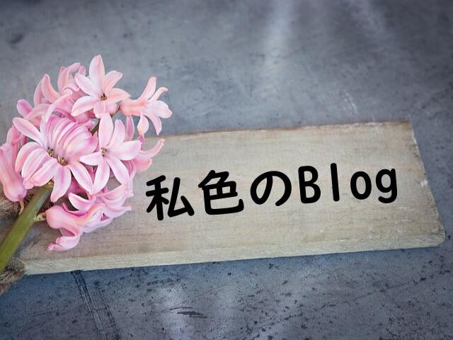 私色のブログ