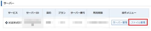 エックスサーバーのファイルマネージャーへログイン