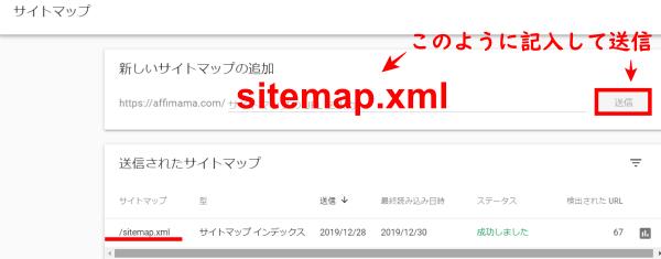 サーチコンソールのXMLサイトマップ作成と送信の流れ