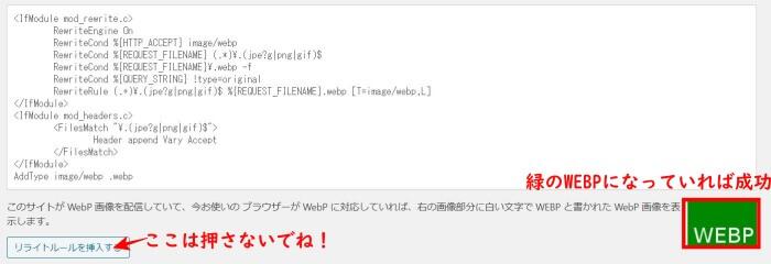 WP Htaccess EditorでWebp設定成功