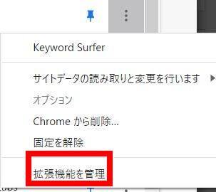 Keywordsurfer使えない対処方法