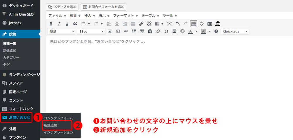 contactform7新規追加画面