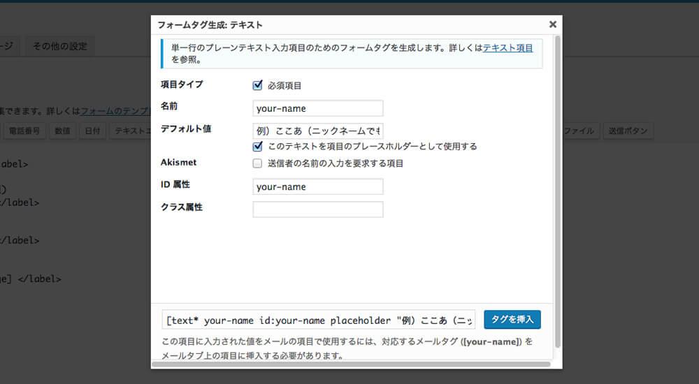 contactform7フォーム設置画面