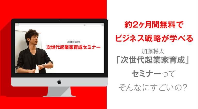 加藤将太さん次世代起業家育成セミナー1万円プレゼントキャンペーン