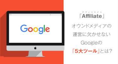 ネットビジネスに欠かせないGoogleの5大ツール!