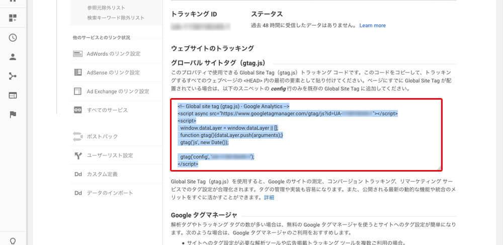 Googleアナリティクストラッキングコード画面