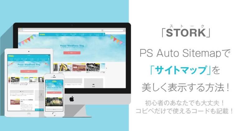STORK:PS Auto Sitemapでサイトマップを美しく表示させる方法