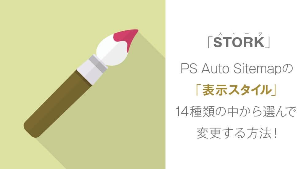 PS Auto Sitemapの表示スタイルを変更する方法