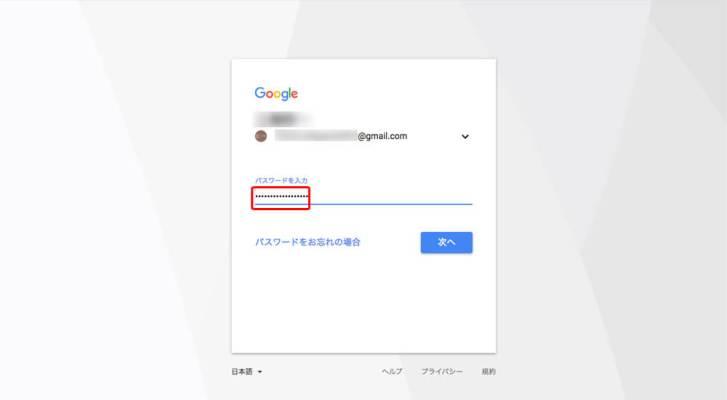 Gmailアカウントパスワード入力画面