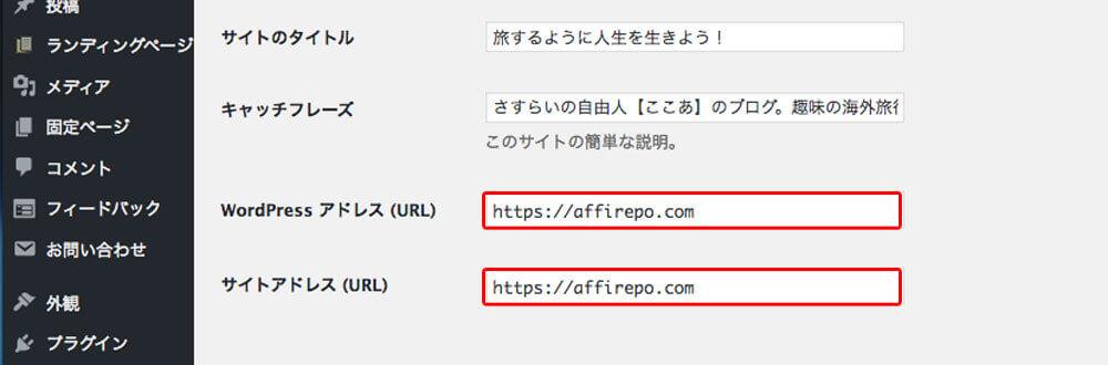 一般設定httpからhttpsへ変更