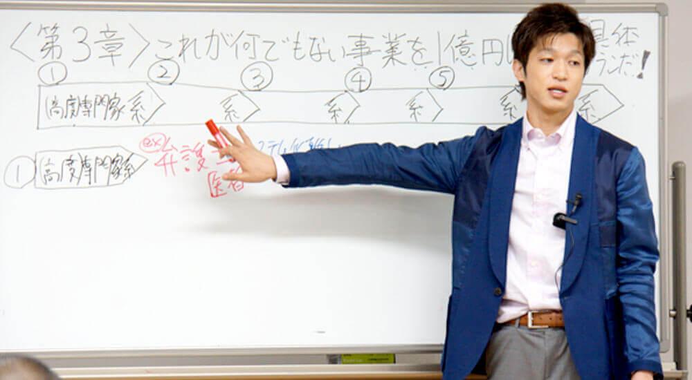 加藤将太評判次世代起業家育成セミナー