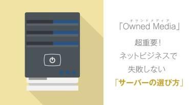 WordPressに最適なレンタルサーバーの選び方