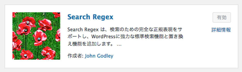 Search Regex(https化)