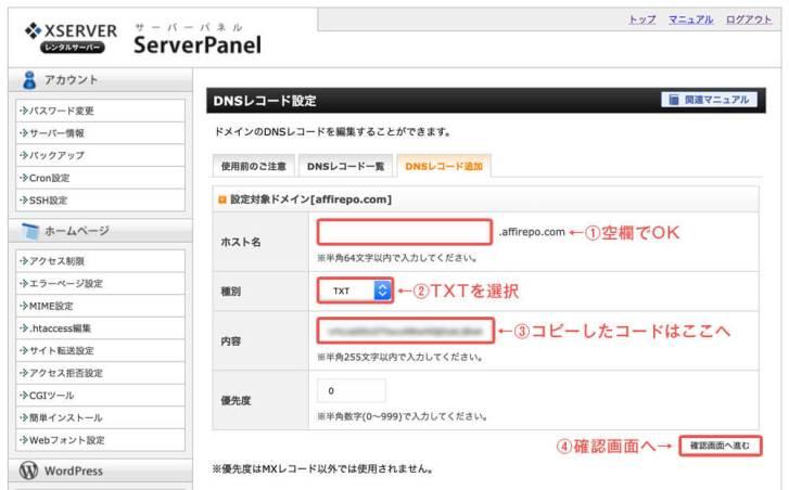 DNSレコード設定