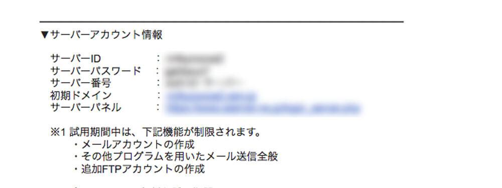 エックスサーバーサーバーアカウント情報
