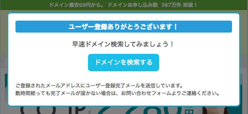 ムームードメインユーザー登録完了