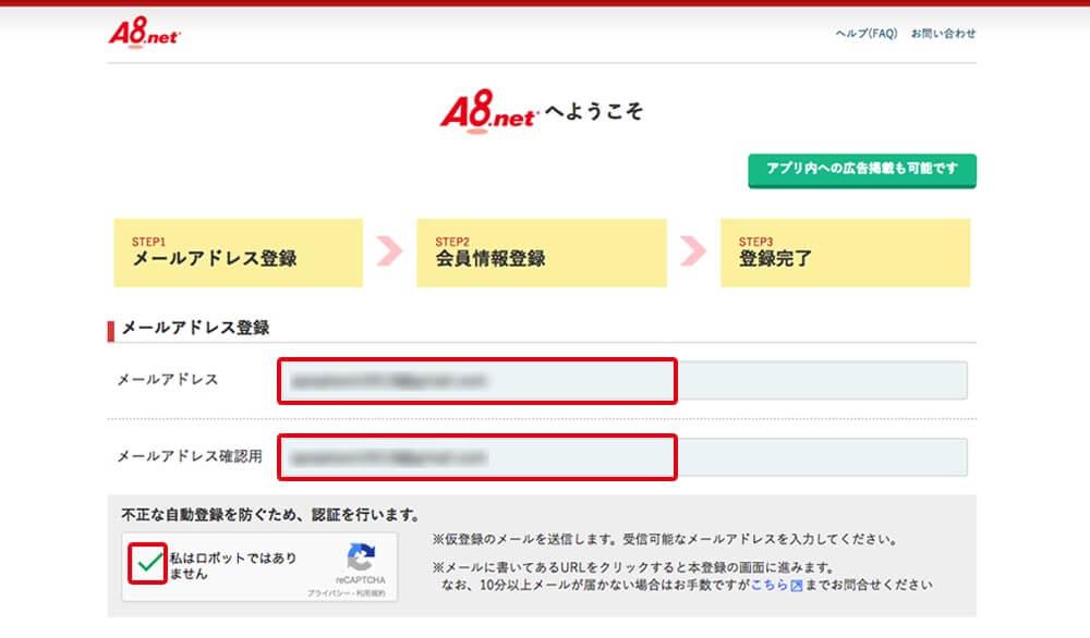 a8.netでメールアドレスを登録