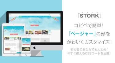 【コピペだけ!】STORK(ストーク)のページャーをカスタマイズしよう!