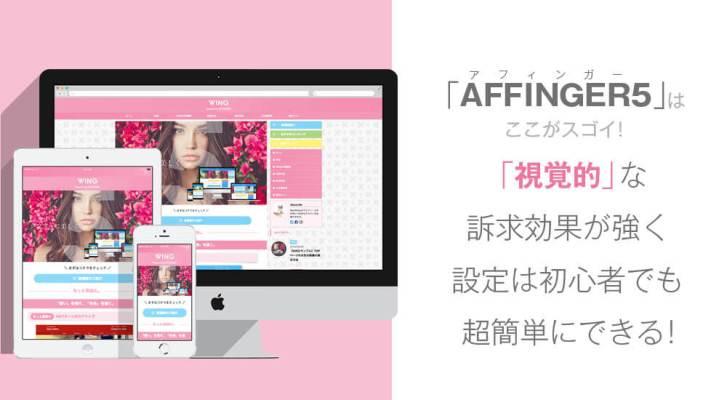 AFFINGER5(WING)は初心者でも視覚的な訴求が簡単にできる!