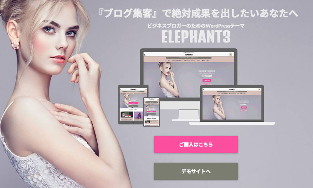 ELEPHANT3(エレファント3)