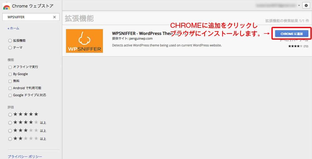 拡張機能「WPSNIFFER」