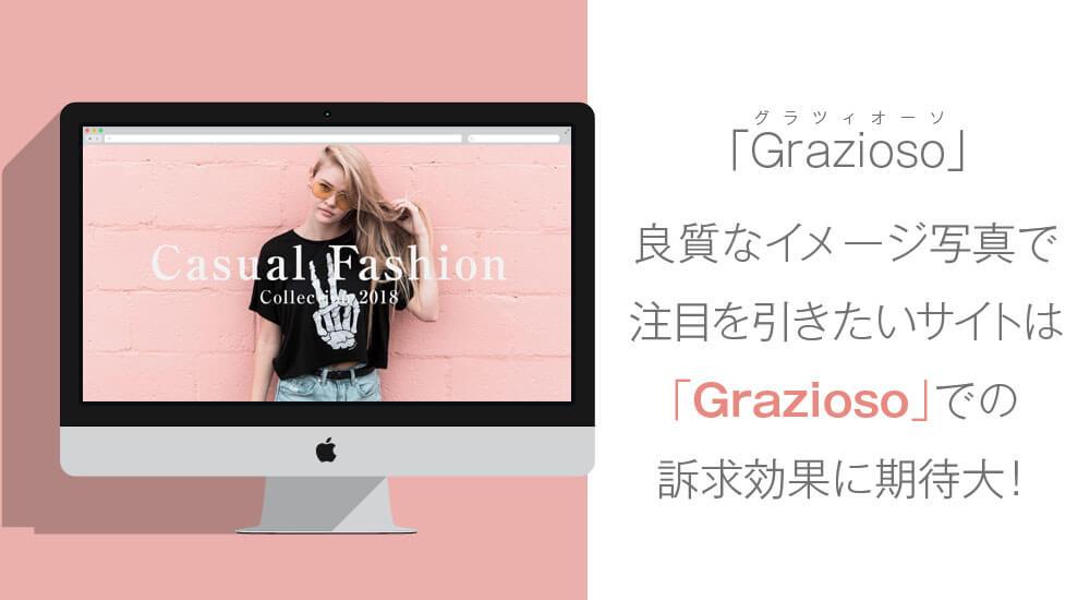 「Grazioso」どんなサイトに向いているか?