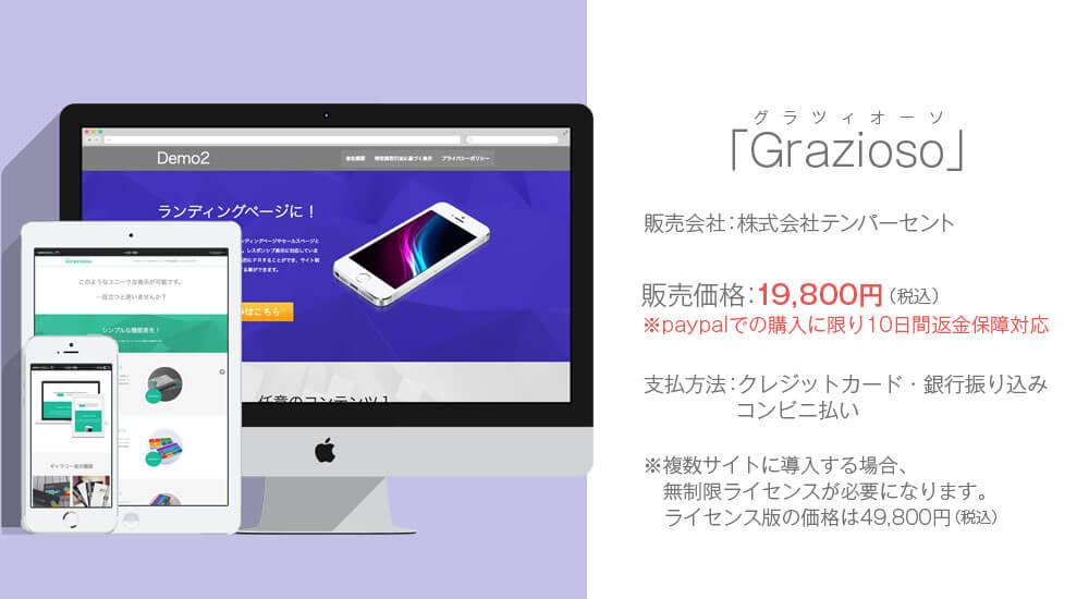 「Grazioso」とはどんなワードプレステーマなのか?