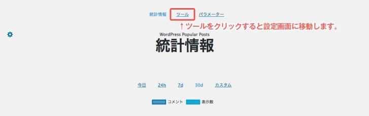 WordPress Popular Postsの設定