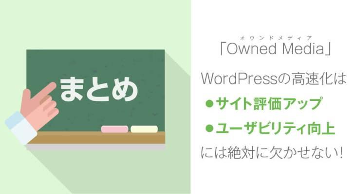 WordPressを高速化させる5つの方法!まとめ