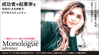 Monologue 〜Advance(モノローグ・アドバンス)を私が勧める決定的な理由!
