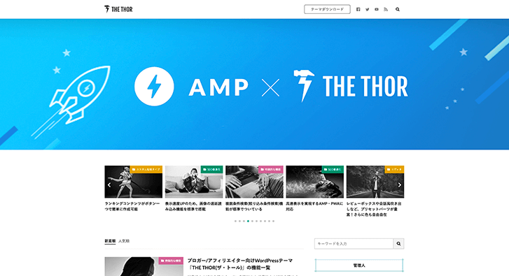 【THE THOR】AMPエラーの対処法を超丁寧に解説!