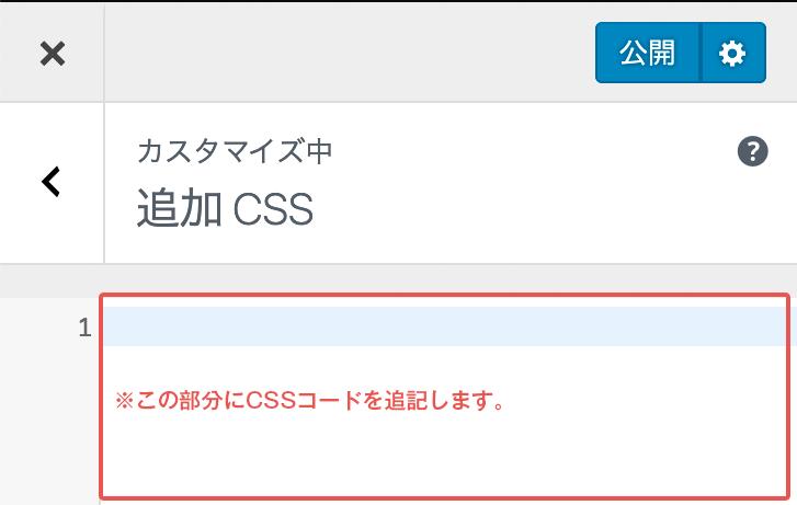 追加CSS記述欄