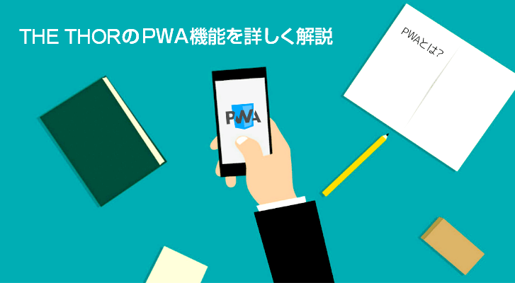【THE THORの使い方】PWAの設定方法を詳しく解説!