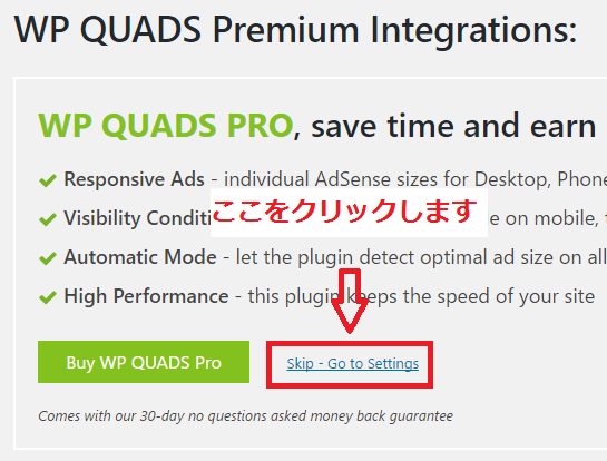 WP QUADSの設定と解説