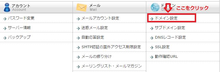 ULTRA-DOMAIN(ウルトラドメイン)で取得したドメインをエックスサーバーで利用する設定方法