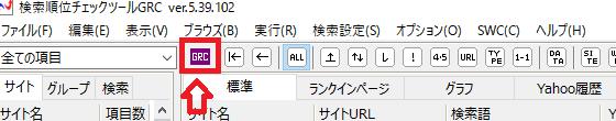 検索順位チェックツール「GRC」の使い方