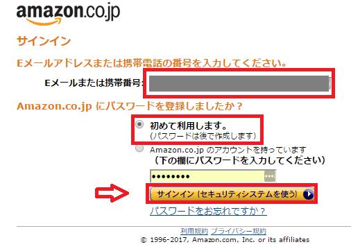 Amazonアソシエイトのメールアドレスを変更する方法