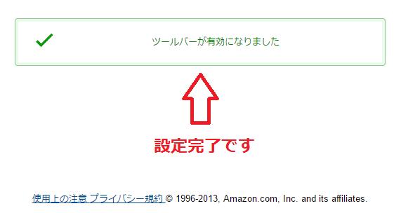 AmazonアソシエイトのPublisher Studioの設定と使い方