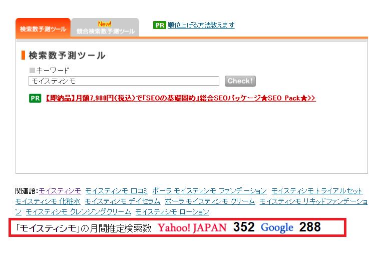 モイスティシモの検索ボリューム数