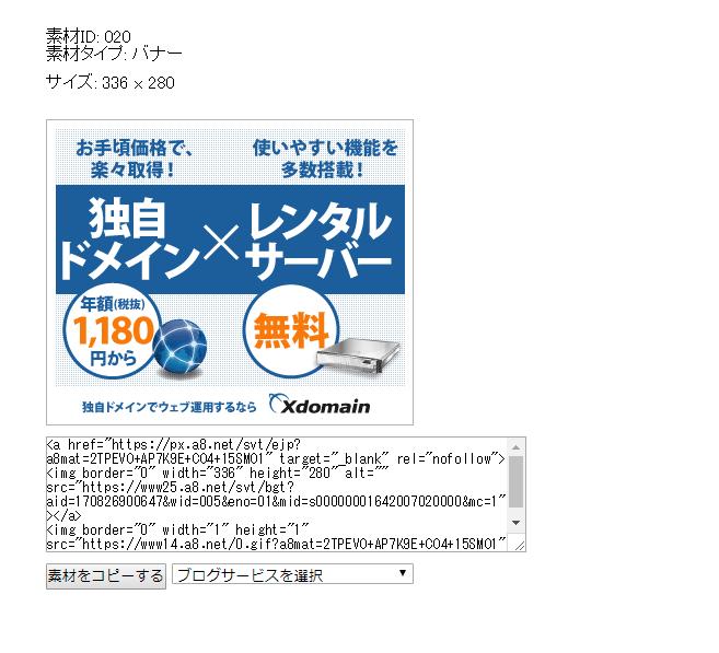 A8ネットの広告リンク作成画面