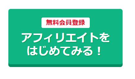 A8ネットの無料会員登録ボタン