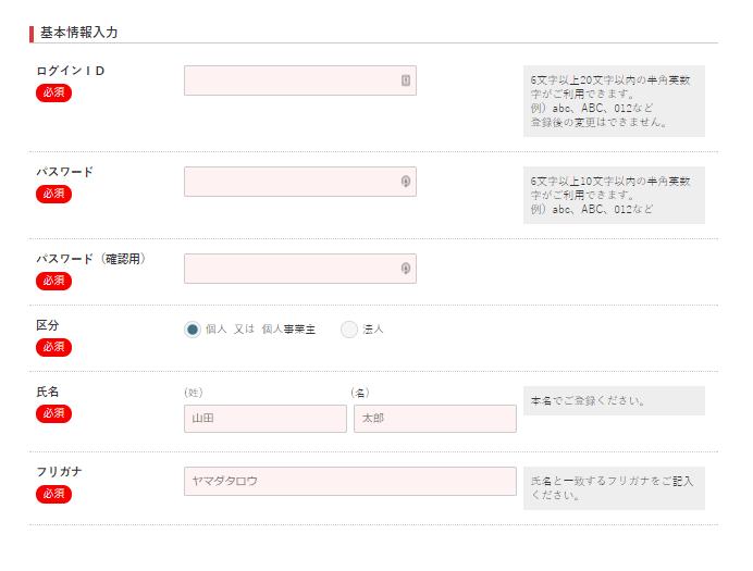 A8ネットの基本情報を入力