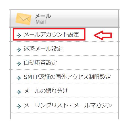 エックスサーバーのメールアカウント設定