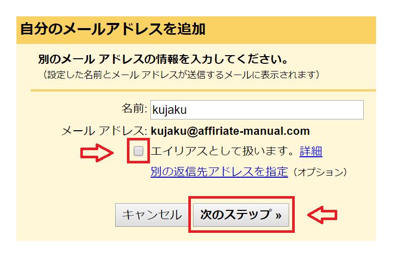 Gmailから設定したメールアドレスでメールを送信できるように設定