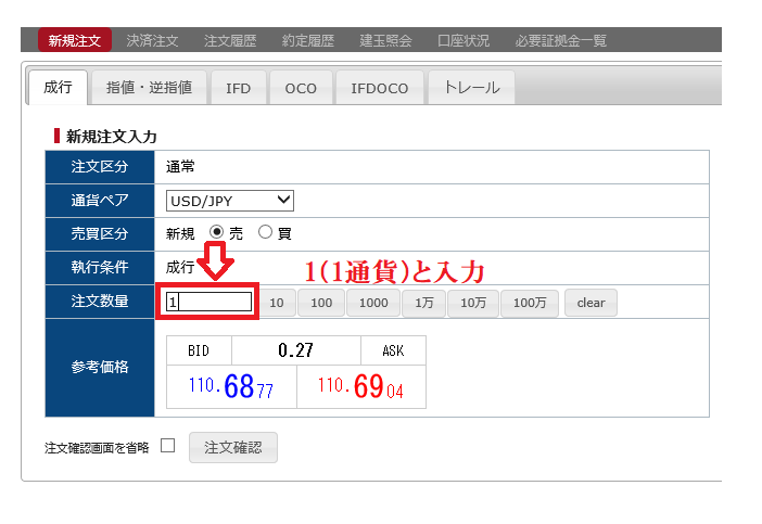 SBI(FXトレード)の取引数量の設定